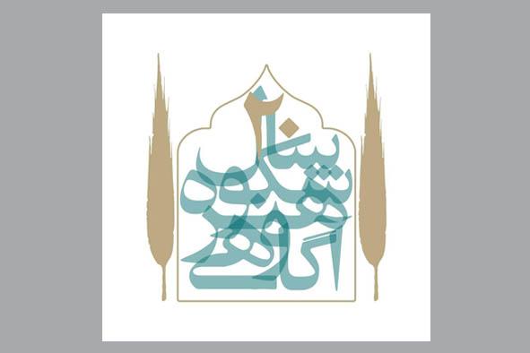 خانه هنرمندان ایران بیست ساله میشود