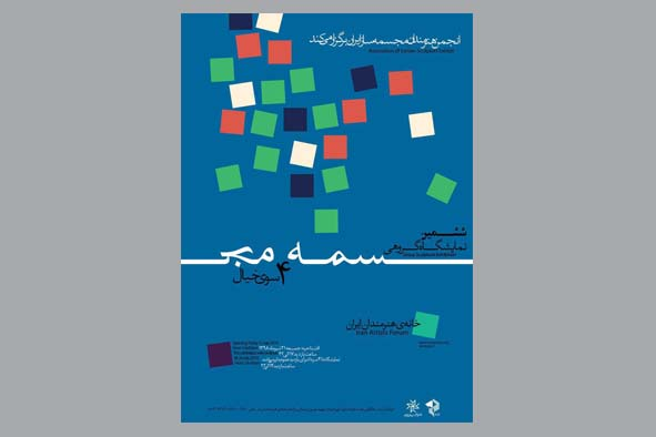 چهارسوی خیال در خانه هنرمندان ایران