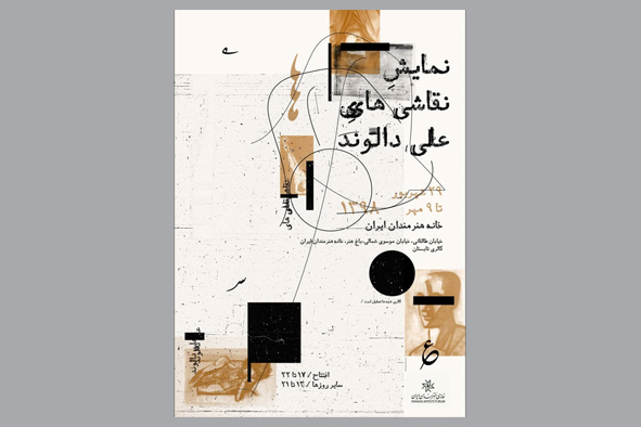 نمایشگاه نقاشیهای «علی دالوند» در خانه هنرمندان ایران