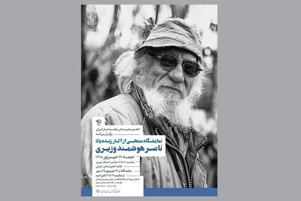 آثار زندهیاد ناصر هوشمند وزیری در خانه هنرمندان ایران
