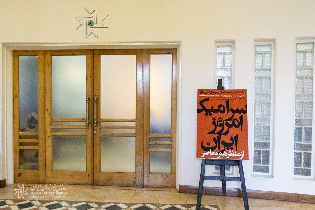 نشست «سرامیک امروز ایران از منظر هنر معاصر»