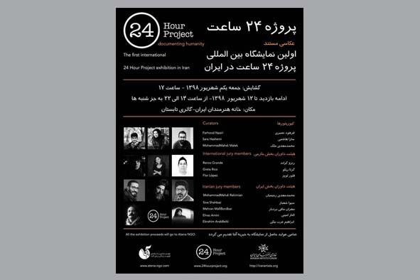 پروژه «۲۴ ساعت» در خانه هنرمندان ایران