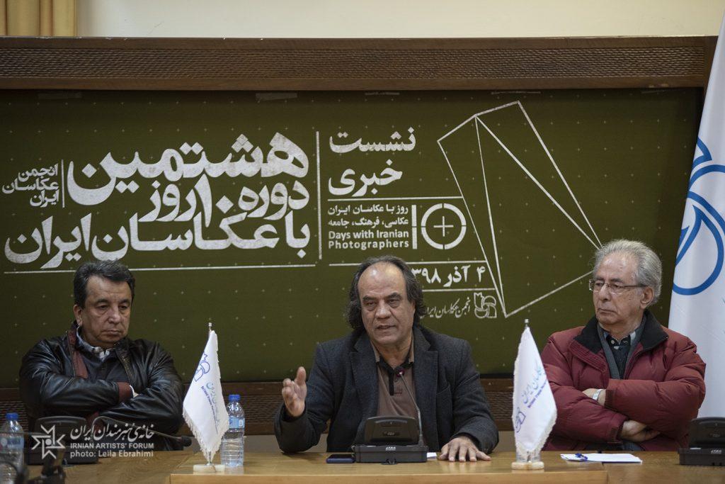 نشست خبری هشتمین دوره «ده روز با عکاسان ایران» در خانه هنرمندان ایران برگزار شد