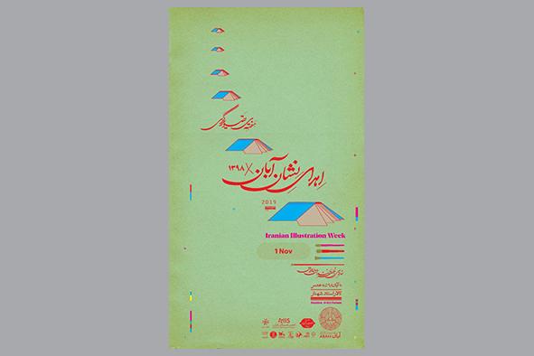 مدیرعامل انجمن تصویرگران ایران: اهدای «نشان آبان» یک اتفاق مهم در هفته تصویرگری است.