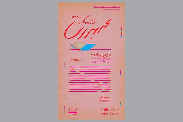 «تاریخ فرهنگ و هنر ایران» در خانه هنرمندان ایران رونمایی شد
