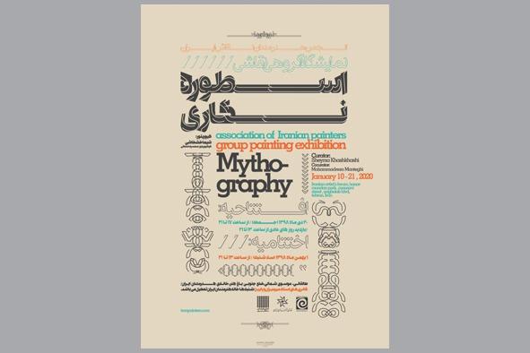 نمایشگاه «اسطورهنگاری» در خانه هنرمندان ایران برگزار میشود