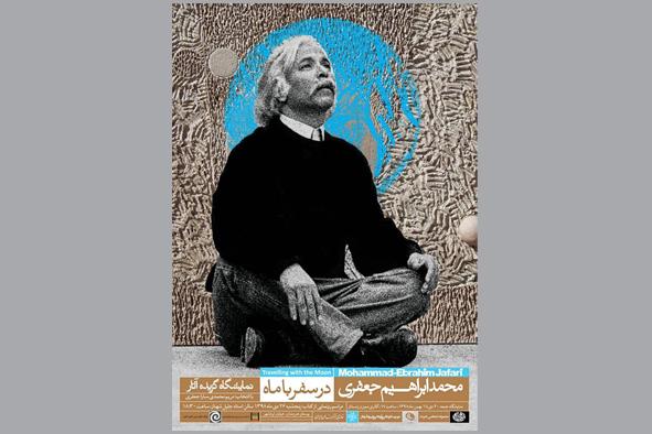 نمایشگاه گزیدهای از آثار محمدابراهیم جعفری در خانه هنرمندان ایران
