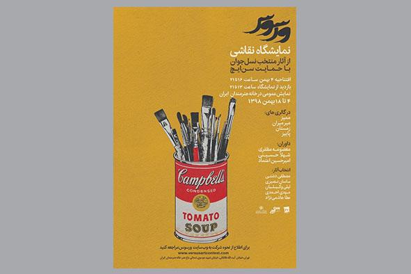 «ورسوس» در خانه هنرمندان ایران